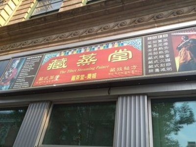 Tibet Healing Spa in City Center East - Philadelphia, PA Day Spas