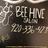 The Beehive Salon in DE Pere, WI 54115 Beauty Salons